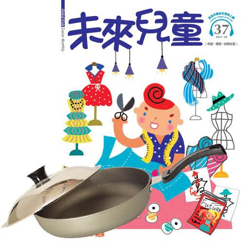 《未來兒童》1年12期 贈 頂尖廚師TOP CHEF頂級超硬不沾中華平底鍋31cm