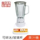 歐斯樂玻璃杯碎冰果汁機1600c.c(HLC-737)涼夏必備消暑品