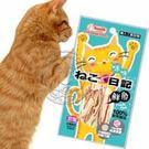 惜時《鮮魚口味》咪咪貓日記點心-15g*1包