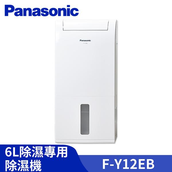 【宅配免運】Panasonic國際牌 6L除濕機 F-Y12EB 台灣公司貨 原廠保固