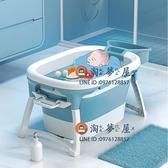 兒童洗澡桶寶寶洗澡盆泡澡桶折疊浴桶嬰兒浴盆洗澡小浴缸【淘夢屋】