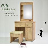 化妝台【UHO】 秋原-橡木紋收納鏡化妝台(含椅)