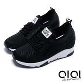 休閒鞋 織紋時尚綁帶內增高鞋(黑)*0101shoes【18-917bk】【現+預】