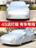 車罩 大眾朗逸速騰寶來邁騰汽車衣車罩防曬防雨隔熱車套遮陽防塵厚通用 ATF 智聯