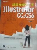 【書寶二手書T1/電腦_OMY】Illustrator 設計先修好上手 (CC&CS6)_翁語婕