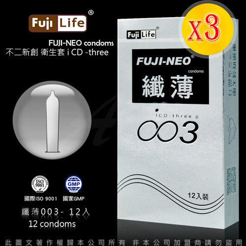 保險套 Fuji Neo 不二新創 纖薄絲柔滑順003保險套 12入*3盒 共36入 銀灰盒 雅虎