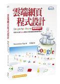 (二手書)雲端網頁程式設計: Google App Engine使用Python