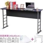 Homelike 查理140x40工作桌(亮面烤漆)桌面-白 / 桌腳-亮白