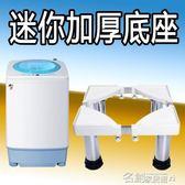 底座 洗衣機托架子伸縮加高可調移動底座鋼架冰箱支架迷你型底座 名創家居館igo