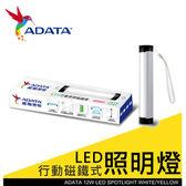 威剛ADATA 萬用LED 行動照明磁鐵燈