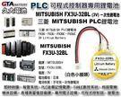✚久大電池❚ 日本 MITSUBISHI 三菱 FX3U-32BL 3V 帶白色接頭 FX3G FX3U FX3GC FX3UC 鋰電池