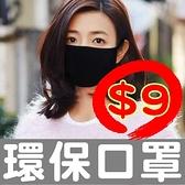 口罩 全棉口罩 防塵 防風 透氣 騎車口罩 布口罩 水洗口罩 全素色【RS1056】