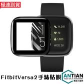 Fitbit Versa2 手錶膜 Versa 螢幕保護貼 鋼化玻璃貼 全屏 滿版 熱彎膜 超薄 透明 保護膜 保護貼