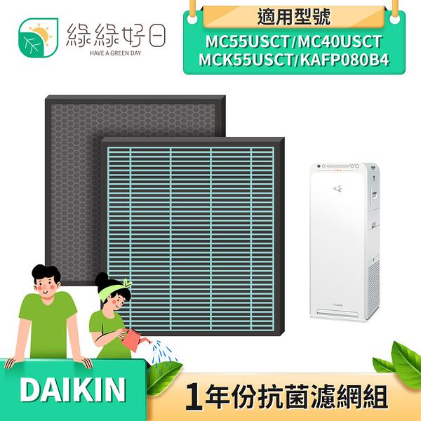 綠綠好日 抗菌顆粒碳 適用 大金 MC55USCT MC40USCT MCK55USCT KAFP080B4空氣清淨機