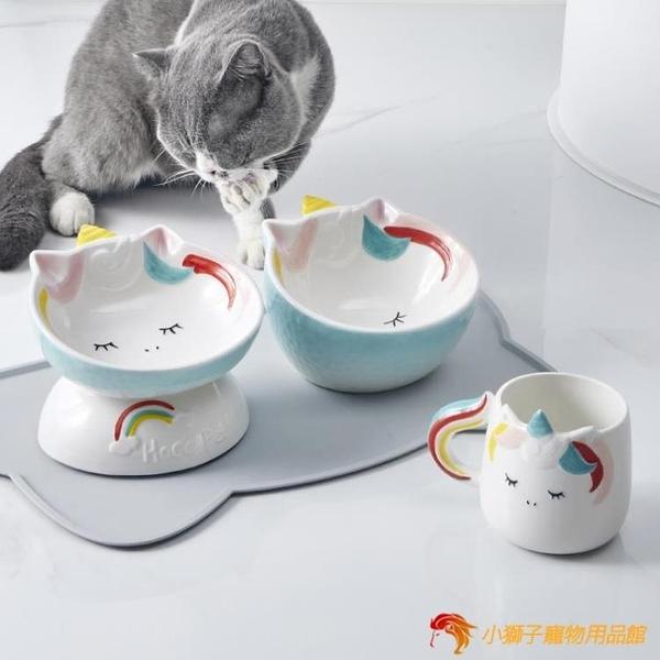 獨角獸貓碗陶瓷喝水碗單碗貓咪貓糧碗貓食盆高腳傾斜【小獅子】