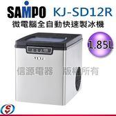 【信源電器】 1.85公升 【SAMPO微電腦全自動快速製冰機】KJ-SD12R/KJSD12R