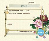 繡花架1米十字繡繡架十字繡架子大號可調實木工具刺繡繡花架子框
