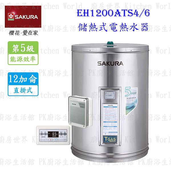 【PK廚浴生活館】 高雄 櫻花牌 EH1200ATS4/6 12加侖 儲熱式 電熱水器 EH1200 實體店面 可刷卡