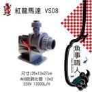 紅龍 Royal Exclusiv - 紅龍馬達 VS08 【220V 12000L/H】 - 魚事職人