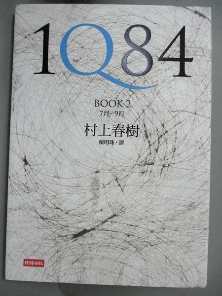 【書寶二手書T1/翻譯小說_GV2】1Q84 Book2_村上春樹