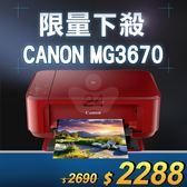 【限量下殺50台】Canon PIXMA MG3670 無線多功能相片複合機(火熱紅) /適用 PG-740/CL-741/PG-740XL/CL-741XL