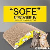 貓抓板瓦楞紙貓抓板美短貓爪板英短貓磨爪加菲貓咪玩具送貓薄荷 樂樂貓 芭蕾朵朵IGO
