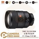 ◎相機專家◎ SONY SEL135F18GM 定焦望遠鏡頭 FE 135mm F1.8 GM E接環專屬鏡頭 公司貨