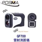 POSMA 高爾夫雷射測距儀 震動聲響提醒測距 GF700