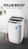 (快出)洗衣機 家用波輪帶熱烘乾迷你小型滾筒甩乾宿舍