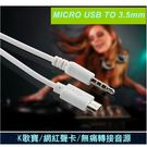 Micro USB轉3.5mm 轉換線/...