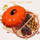 糖果盤 五和南瓜糖果盒零食收納分格盒創意現代客廳茶幾家用干果盒堅果盤VK4384