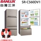 【SANLUX三洋】560L 變頻鏡面鋼板四門冰箱 SR-C560DV1 含基本安裝 免運費