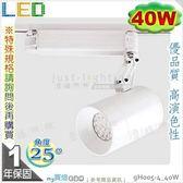 【LED軌道燈】LED 40W。台灣晶片。白款 黃光 鋁製品 筒款 優品質※【燈峰照極my買燈】#gH005-4
