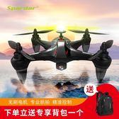 無人機 Spardar專業航拍無人機無刷高清大型飛行器遙控拍照飛機超長續航 mks薇薇