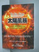 【書寶二手書T3/科學_OGF】太陽風暴_史都華。克拉克