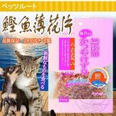 【培菓平價寵物網】Petz Route沛滋露》60341犬貓用無添加鰹魚薄花片-20g