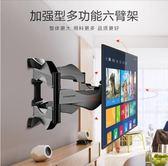 電視壁掛架液晶電視機掛架可伸縮旋轉壁掛支架通用小米三星夏普海信長虹 Ic2538『毛菇小象』