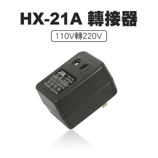 【coni shop】50W交流轉換器 HX-21A 升壓器 變壓器 電壓轉換器 110V轉220V 出國必備 家電 電器