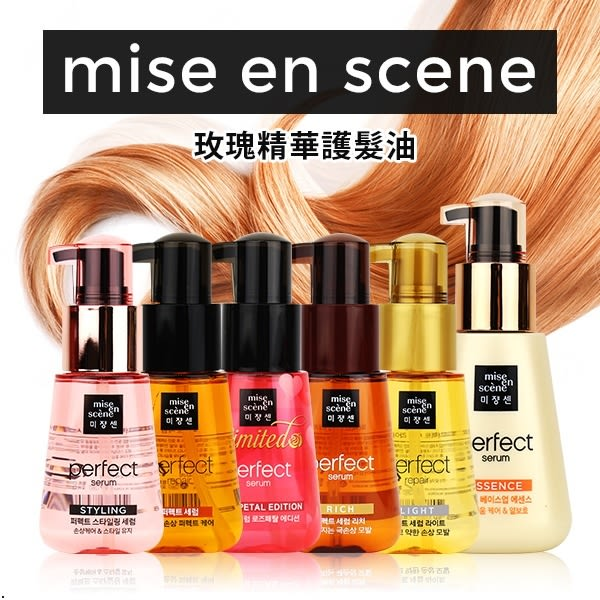 韓國 Mise en scene 玫瑰精華護髮油 免沖洗【櫻桃飾品】【29460】