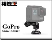 ★相機王★GoPro 球型可調角度連接座 ABJQR-001