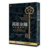 萬能金鑰(矽谷密傳禁書.有錢人絕不外傳.激勵比爾蓋茲逐夢致富的天啟之書.吸引力法