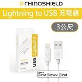 【犀牛盾】Lightning to USB 充電線-3公尺--for iPod iPhone iPad