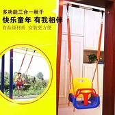 兒童秋千室內外家用寶寶戶外蕩秋千嬰幼兒小孩兒單杠秋千庭院吊籃 卡布奇諾