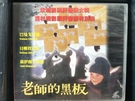 挖寶二手片-V02-157-正版VCD-電影【老師的黑板】-坎城影展評審團大獎(直購價)