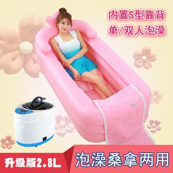 家用汗蒸房桑拿浴箱家庭熏蒸機折疊泡澡浴缸汗蒸箱發汗兩用 MKS全館免運