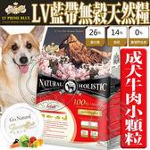 【zoo寵物商城】(送刮刮卡*1張)LV藍帶》成犬無穀濃縮牛肉天然狗飼料小顆粒-15lb/6.8kg