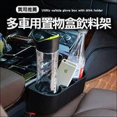 ✭慢思行✭【Z26】多功能車用置物盒飲料架 三合一 支架 手機座 汽車 水杯