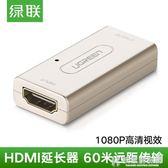 HDMI延長器線帶音頻母對母直通頭對接30/60米hdmi信號放大器 快意購物網