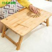筆記本電腦桌可折疊升降電腦桌床上用楠竹簡易床上書桌懶人桌【onecity】