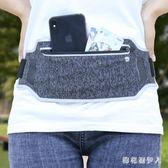 隱形運動手機腰包超輕薄跑步戶外男女健身裝備貼身小腰帶包防水PH3808【棉花糖伊人】